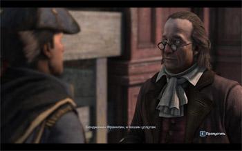Встреча с Бенджамином Франклином в Бостоне в Assassin's Creed 3
