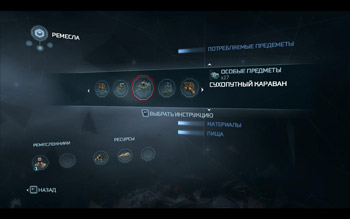 Строительство нового каравана в Assassin's Creed 3