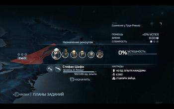 Экран выбора миссий для рекрутов в Assassin's Creed 3