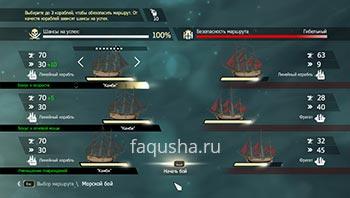 Флот Кенуэя в Assassin's Creed 4: Black Flag - выбор кораблей для боя с пиратами