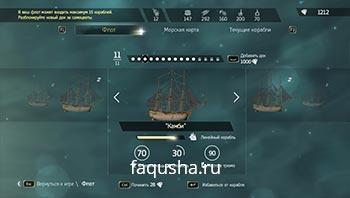 Флот Кенуэя в Assassin's Creed 4: Black Flag - список захваченных кораблей