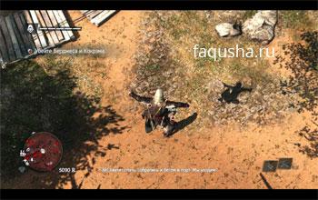 Двойное убийство Берджеса и Кокрэма в Assassin's Creed 4: Black Flag