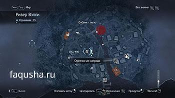 Местоположение награды за нахождение планшетов с документами в Assassin's Creed: Rogue