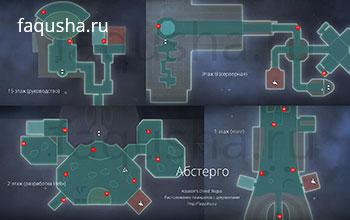 Местоположение планшетов с документами в Assassin's Creed: Rogue