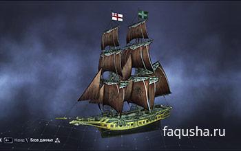 Чертежи с улучшениями для корабля Морриган в Assassin's Creed: Rogue