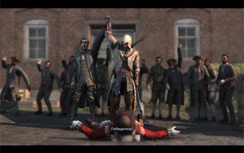 Коннор на турнире бостонского бойцовского клуба в Assassin's Creed 3