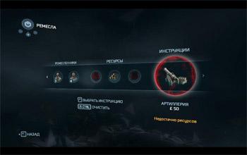 Создание предметов в гроссбухе в Assassin's Creed 3