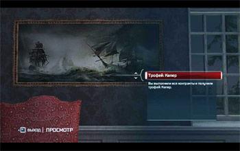 Награда за выполнение каперских контрактов в Assassin's Creed 3