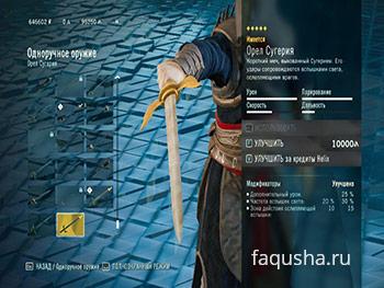 Награда за прохождения задания 'Наследие Сугерия' в Assassin's Creed: Unity - 'Павшие короли'