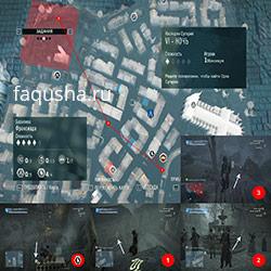 Местоположение и решение загадки Сугерия 'Ночь' в Assassin's Creed: Unity - 'Павшие короли'
