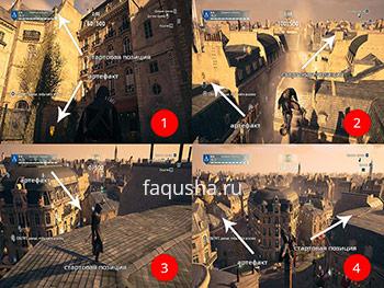 Артефакты в Helix из задания 'Прекрасная эпоха: сбор данных' в Assassin's Creed: Unity