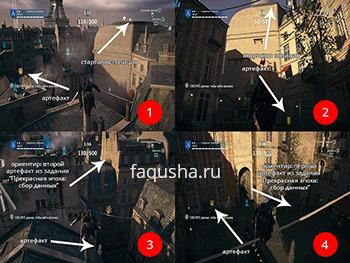 Артефакты в Helix из задания 'Прекрасная эпоха: ураган' в Assassin's Creed: Unity