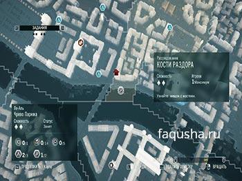 Местоположение расследования 'Кости раздора' на карте Парижа в Assassin's Creed: Unity
