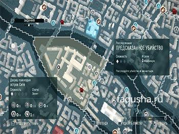 Местоположение расследования 'Предсказанное убийство' на карте Парижа в Assassin's Creed: Unity