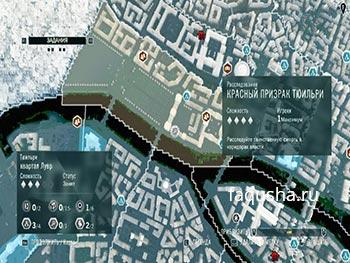 Местоположение расследования 'Красный призрак Тюильри' на карте Парижа в Assassin's Creed: Unity