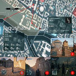 Местоположение и решение загадки Нострадамуса 'Овен' в Assassin's Creed: Unity