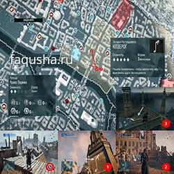 Местоположение и решение загадки Нострадамуса 'Козерог' в Assassin's Creed: Unity