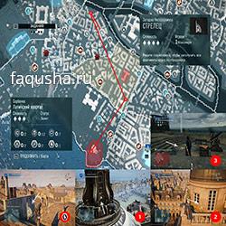 Местоположение и решение загадки Нострадамуса 'Стрелец' в Assassin's Creed: Unity