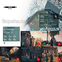 Местоположение и решение загадки Нострадамуса 'Телец' в Assassin's Creed: Unity