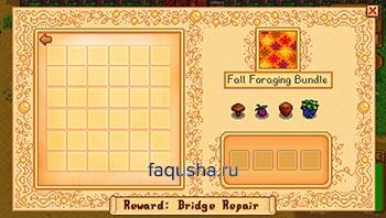 Предметы из набора 'Fall Foraging Bundle' к коллекции 'Crafts Room' в Stardew Valley