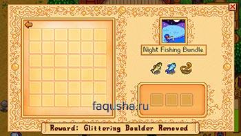 Предметы из набора 'Night Fishing Bundle' к коллекции 'Fish Tank' в Stardew Valley