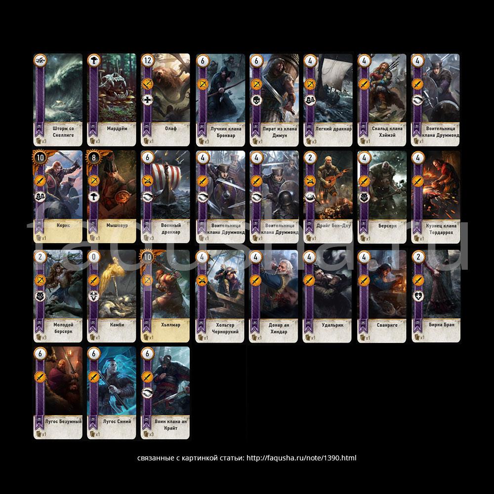 ведьмак 3 как карты играть гвинт