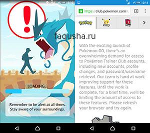 Исправление подвисания на экране входа 'Remember to be alert at all times. Stay aware of your surroundings' в Pokemon Go