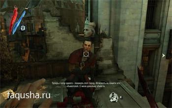 Убить или помиловать Дауда в Dishonored