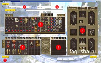 Программа TQVault для Titan Quest