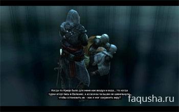 Выполнение заданий мастеров-ассасинов в Assassin's Creed: Revelation
