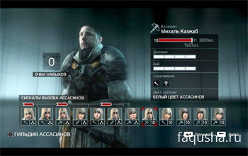 Штурм базы тамплиеров в Assassin's Creed: Revelation