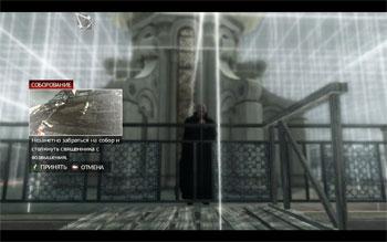 Священник-лейтенант Савонаролы в Assassin's Creed 2