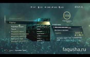Окно со списком всех улучшений для корабля в Assassin's Creed 4: Black Flag