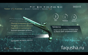 Наборы пистолетов и огнестрельного оружия в Assassin's Creed 4: Black Flag