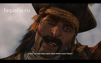 Мудрец в Assassin's Creed 4: Black Flag