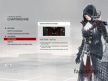 Доспехи, костюмы, накидки, наручи, пояса и цвета в Assassin's Creed: Syndicate