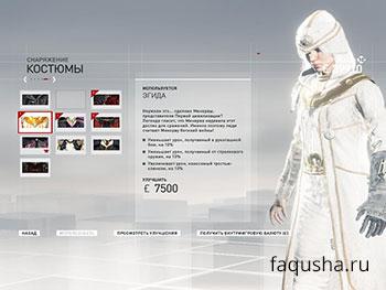 Доспехи Эгида - награда за нахождение шкатулок с ключами от хранилища Ружа в Assassin's Creed: Syndicate