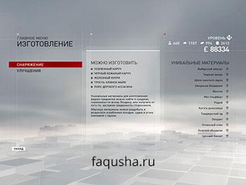 Редкие и уникальные материалы для крафта в Assassin's Creed: Syndicate