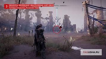 Местоположение дочери Лериона Кордельи в Болотах Беркелоу в Assassin's Creed Valhalla