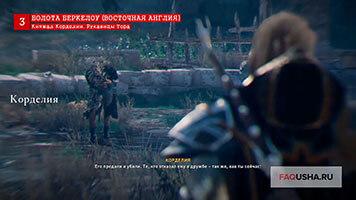 Корделья - дочь Лериона в Assassin's Creed Valhalla