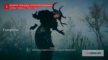 Гонерилья - дочь Лериона в Assassin's Creed Valhalla