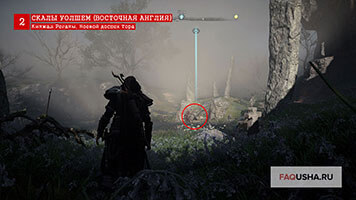 Местоположение дочери Лериона Реганы в Скалах Уолшем в Assassin's Creed Valhalla