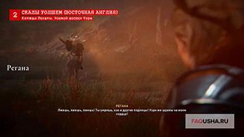 Регана - дочь Лериона в Assassin's Creed Valhalla