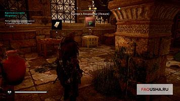 Контора в Лондиниуме с 1 страницей кодекса Магаса и Маской Незримых в Assassin's Creed Valhalla