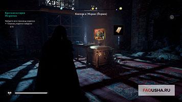 Контора в Эбораке со 2 страницей кодекса Магаса и Одеждой Незримых в Assassin's Creed Valhalla