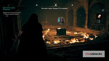 Контора в храме Цереры с 3 страницей кодекса Магаса и Штанами Незримых в Assassin's Creed Valhalla