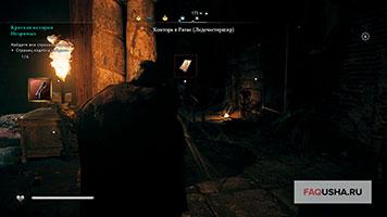 Контора в Ратае с 4 страницей кодекса Магаса и Перчатками Незримых в Assassin's Creed Valhalla