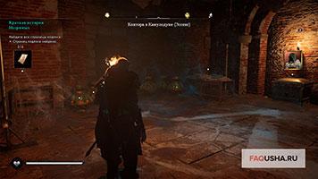 Контора в Камулодуне с 5 страницей кодекса Магаса и Плащом Незримых в Assassin's Creed Valhalla