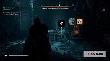 Контора в Вента Белгарум с 6 страницей кодекса Магаса и Когтем Суттунга в Assassin's Creed Valhalla