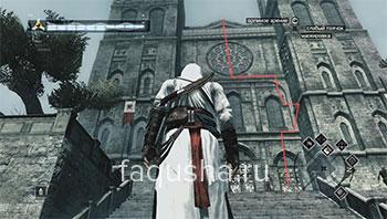 Точка обзора на соборе в Акре Assassin's Creed